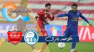 خلاصه بازی استقلال 2 - پرسپولیس 2
