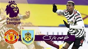خلاصه بازی برنلی 0 - منچستر یونایتد 1
