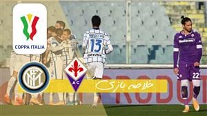 خلاصه بازی فیورنتینا 1 - اینتر 2 (گزارش اختصاصی)