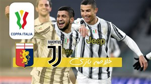 خلاصه بازی یوونتوس 3 - جنوا 2