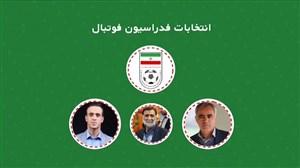 بررسی سوابق کاندیدهای ریاست فدراسیون فوتبال
