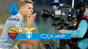 خلاصه بازی لاتزیو 3 - آاس رم 0 (گزارش اختصاصی)