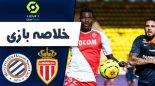 خلاصه بازی مون پلیه 2 - موناکو 3