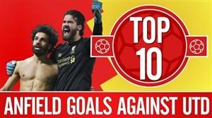 10 گل برتر لیورپول به منچستریونایتد در آنفیلد
