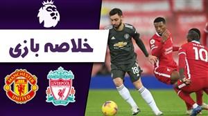خلاصه بازی لیورپول 0 - منچستریونایتد 0 (گزارش اختصاصی)