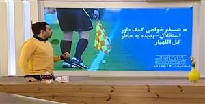 بیانیه های باشگاه های لیگ و اعتراض به عذرخواهی زاهدی فر