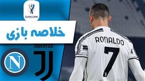 خلاصه بازی یوونتوس 2 - ناپولی 0