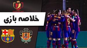 خلاصه بازی کرنیا 0 - بارسلونا 2