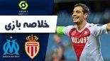 خلاصه بازی موناکو 3 - مارسی 1 (سوپر گل یووتیچ)