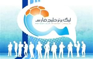 حواشی داغ فوتبال ایران (5-11-99)