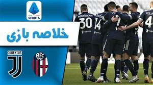 خلاصه بازی یوونتوس 2 - بولونیا 0(گزارش اختصاصی)