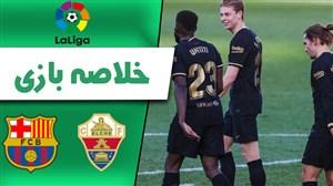 خلاصه بازی الچه 0 - بارسلونا 2
