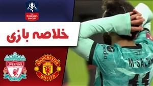 خلاصه بازی منچستریونایتد 3 - لیورپول 2 (جام حذفی)