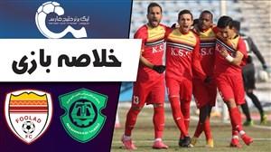 خلاصه بازی ماشین سازی تبریز 0 - فولاد خوزستان 1