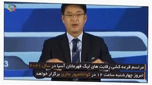 ویدیو نوشت : لیگ قهرمانان آسیا قبل از قرعه کشی