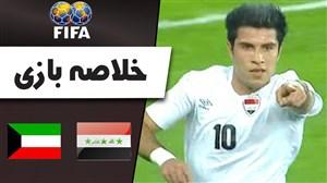 خلاصه بازی عراق 2 - کویت 1 (دوستانه)