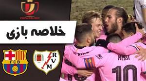 خلاصه بازی رایووایه کانو 1 - بارسلونا 2