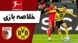 خلاصه بازی بروسیا دورتموند 3 - آگزبورگ 1