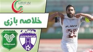 خلاصه بازی خیبر خرم آباد 0 - هوادار 1