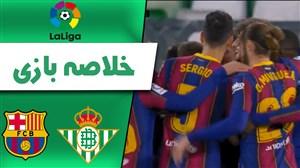 خلاصه بازی بتیس 2 - بارسلونا 3