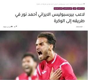 الوکره قطر  نوراللهی را نشان کرد(عکس)