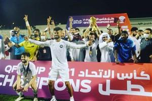قهرمانی یاران رضاییان در جام اتحاد قطر