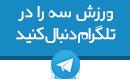 عضویت در کانال تلگرام ورزش سه